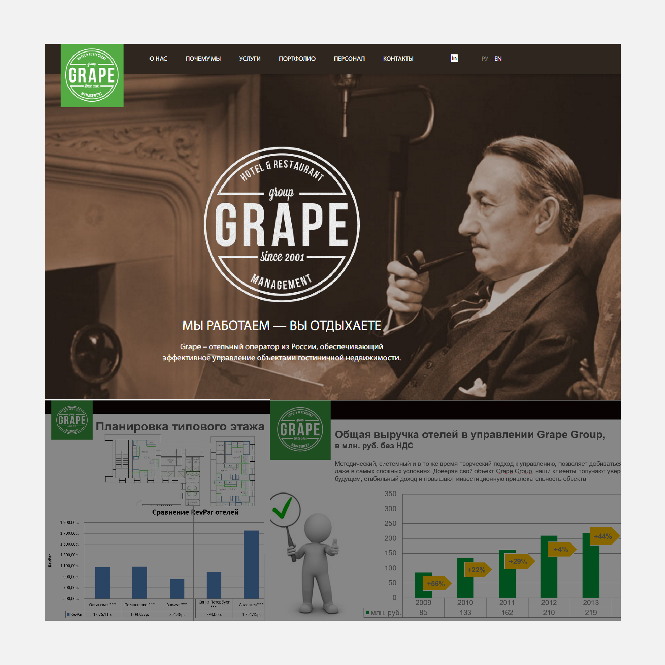 grape-group-01
